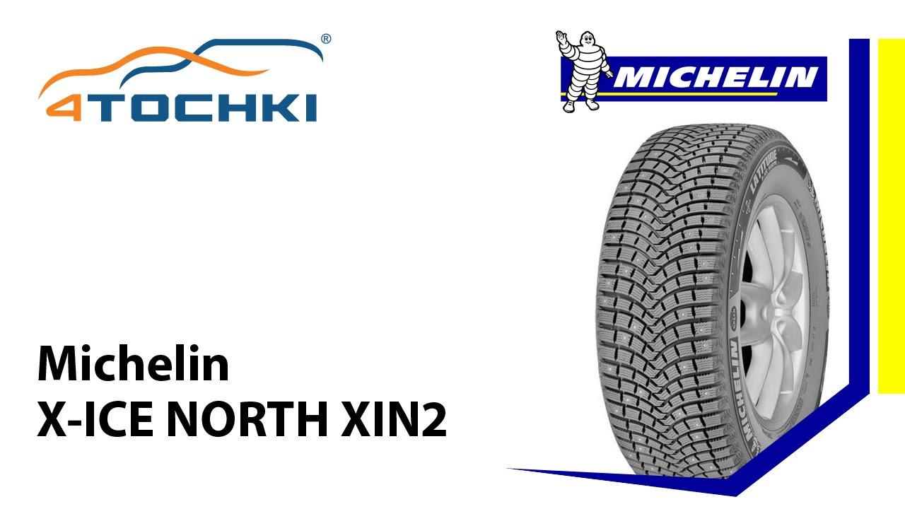 Зимние шины Michelin Alpin 5 купить в Украине интернет-магазин .
