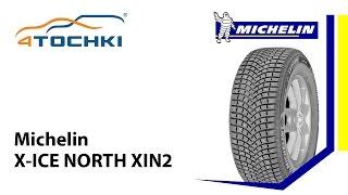 Зимние шипованные шины Michelin X-Ice North 2 - 4 точки. Шины и диски 4точки - Wheels & Tyres(, 2013-10-09T11:51:04.000Z)