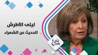 ليلى الأطرش - الحديث عن الشعراء