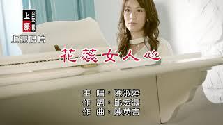 Chen Shu Ping - 花蕊女人心- Hue Lui Nu Lin Sim