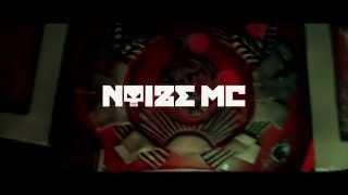 Noize MC — Come $ome All (Тоталитарный Трэпъ) [Teaser]