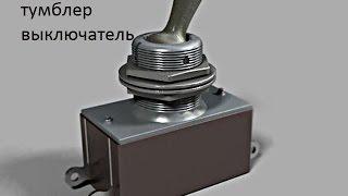 Как подключить тумблер выключатель