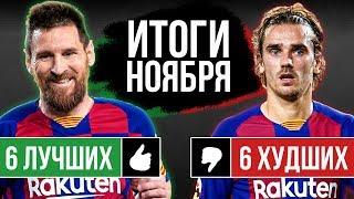 Лучшие и Худшие футболисты НОЯБРЯ