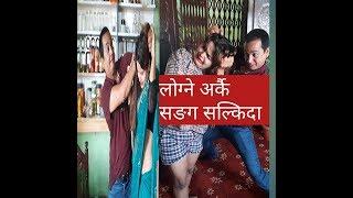 लोग्ने अर्कै सङग लाग्दा   ।।। कमेडी नेपाली फिल्म prajeeta dangal short movie ।