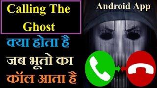 Ghost Calling || क्या होता है जब भूतो का कॉल आता है Android App Hindi Me screenshot 3