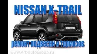 Ремонт Nissan X-Trail. Ремонт тормозов и подвески.