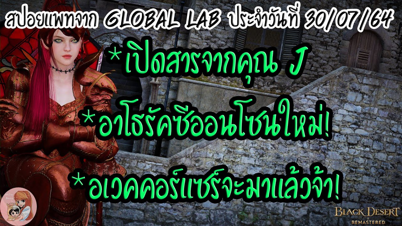 สปอยแพทจาก global lab ประจำวันที่ 30/07/64 และเปิดสารจากคุณ J  : BDO [PC]