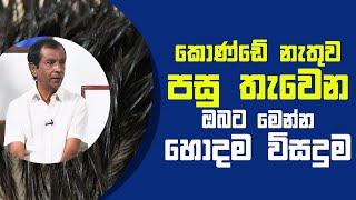 කොණ්ඩේ නැතුව පසු තැවෙන ඔබට මෙන්න හොදම විසදුම   Piyum Vila   19 - 07 - 2021   SiyathaTV Thumbnail