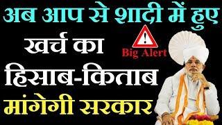 आप से शादी में हुए खर्च का हिसाब किताब मांगेगी सरकार| Dahej Kanoon Se Kaise Bache| 498a IPC in Hindi