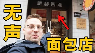 A German bakery in China just for deaf-muted people!