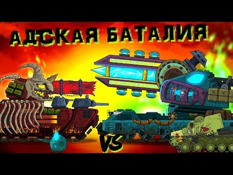 Адская баталия: Патун против Альбат - Мультики про танки