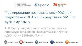 Формирование познавательных УУД при подготовке к ОГЭ и ЕГЭ средствами УМК по русскому языку