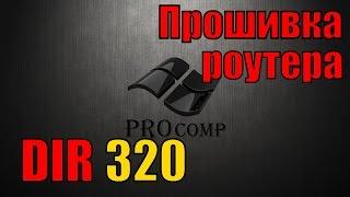 Налаштування роутера D-LINK dir 320, прошивка роутера \ PROcomp