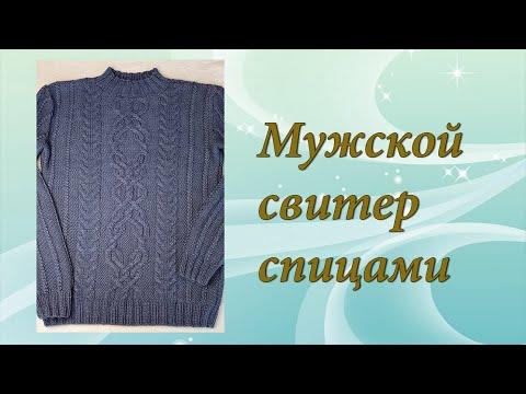 Мастер класс по вязанию спицами мужского свитера спицами