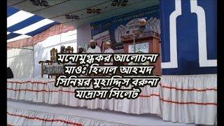 মনোমুগ্ধকর আলোচনা | Mulana Hilal Ahmed Boruna | Bangla New Waz 2017 2017 Video