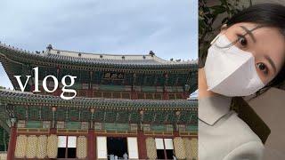 [vlog] 창덕궁, 창경궁, 안다즈, 치즈룸 브이로그…