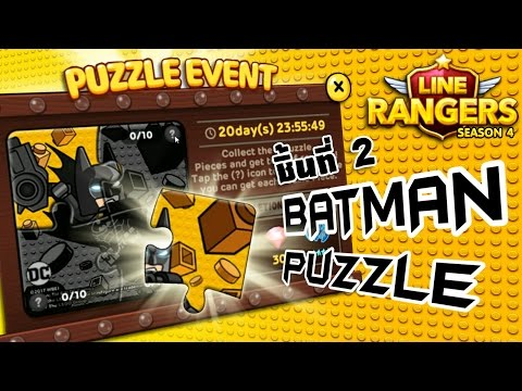 LINE Rangers | จิ๊กซอว์ Batman Puzzle ชิ้นที่ 2 เริ่มงกแล้วไง!