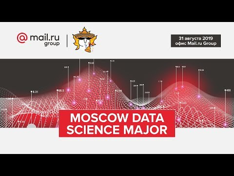 Кинозал – Moscow Data Science Major August 2019