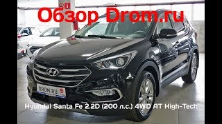 Hyundai Santa Fe 2018 2.2D 200 л.с. 4WD AT High Tech видеообзор