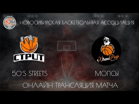 01.12.2018. НБА. Fifty Streets - Мопсы.