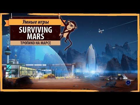 Surviving Mars обзор игры и рецензия