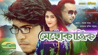 Mechokattik | Eid Telefilm 2017 | Tawsif Mahbub | Mehazabien | Siam Nasir