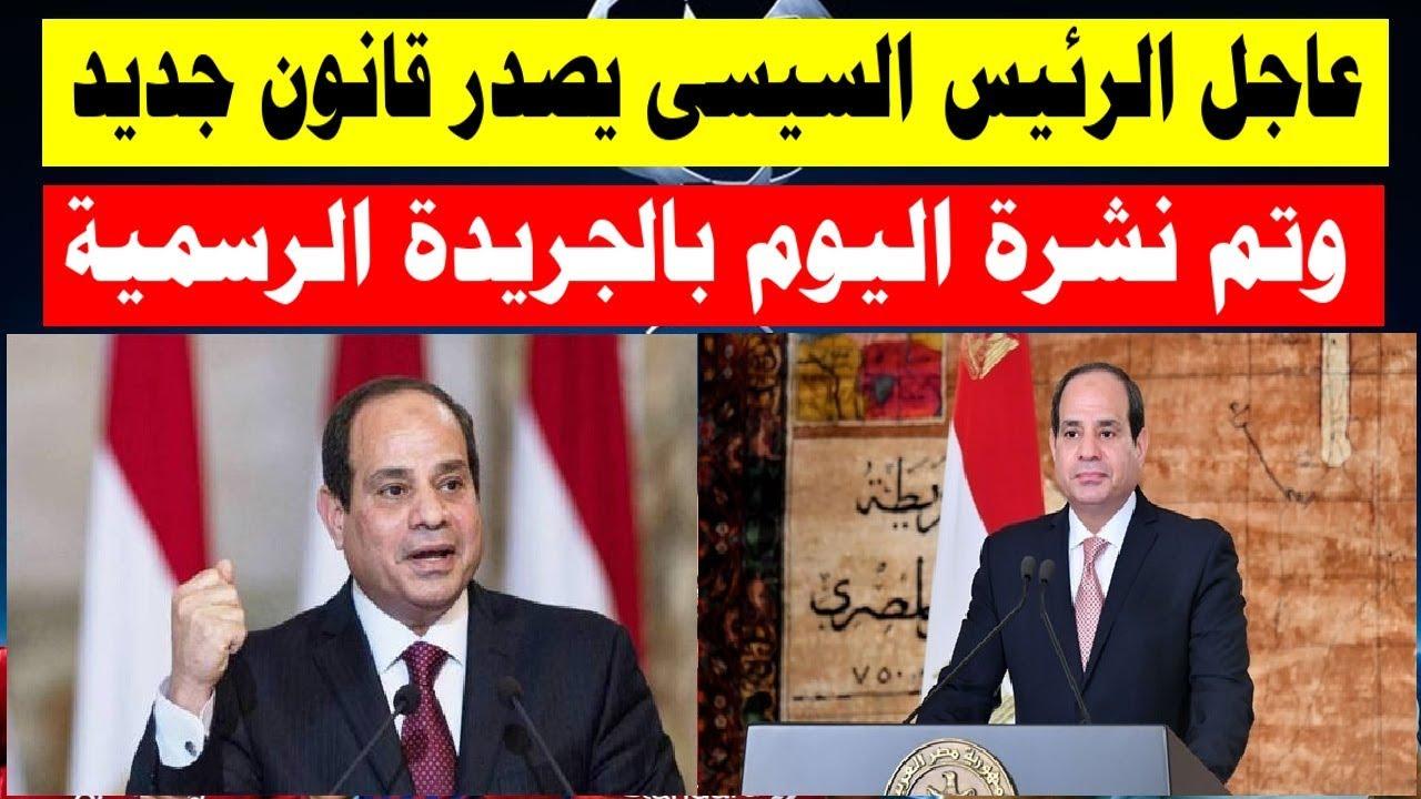 عاجل الرئيس السيسى يصدر على قانون جديد وينشر بالجريدة الرسمية