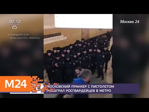 Смотреть Московский пранкер с пистолетом разыграл росгвардейцев в метро - Москва 24 онлайн