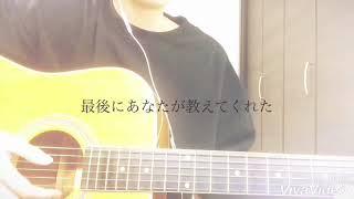 ドラマ『アンナチュラル』主題歌 米津玄師『Lemon』を弾き語りで歌って...