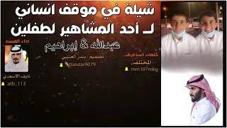 شيلة معجزه وفزعة عبدالرحمن المطيري :كلمات الشاعره المختلفه أدا:نايف الاسعدي