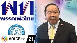 The Daily Dose - ส.ว.เทบิ๊กตู่ร่วมเพื่อไทยโหวตนายกฯ...ถีบ ปชป./อนาคตใหม่ฝ่ายค้าน?