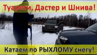 OFF ROAD - Volkswagen Touareg, Renault Duster, Chevrolet Niva / Покатушки по рыхлому снегу(Всем привет! Нашли Рено Дастер, да еще дизель! И поехали в лес, кататься по рыхлому снегу. С нами Chevrolet Niva,..., 2017-02-03T19:55:33.000Z)
