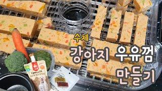 강아지껌 만들기 / 우유껌 / 펫밀크 / 수제간식 만들…