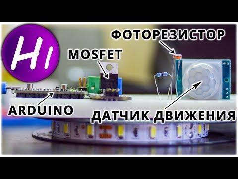 Умный коридор #1: датчик движения и фоторезистор + КОНКУРС