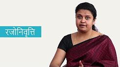 रजोनिवृत्ति के लक्षण और संकेत (Menopause- signs and symptoms) | Hindi