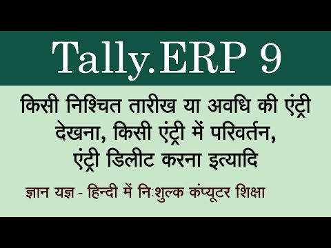 Tally.ERP 9 in Hindi ( Day Book, Add Voucher, Remove any entry ) Part 28