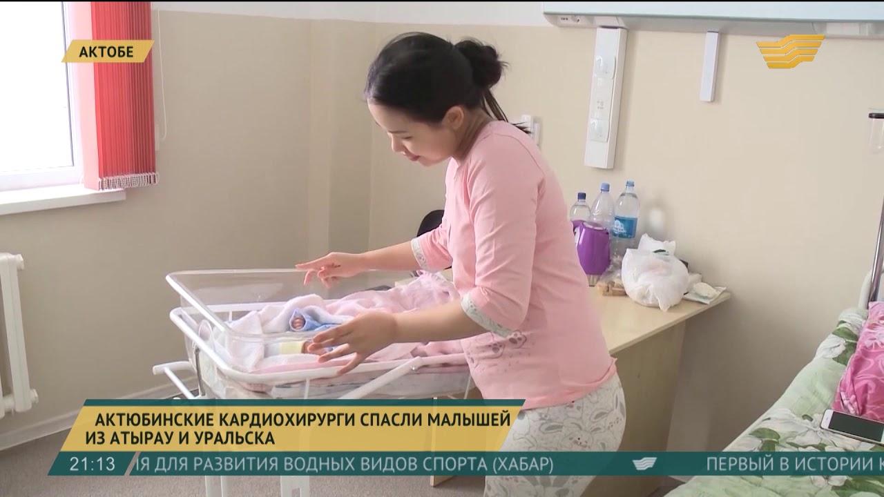 Актюбинские кардиохирурги спасли малышей из Атырау и Уральска