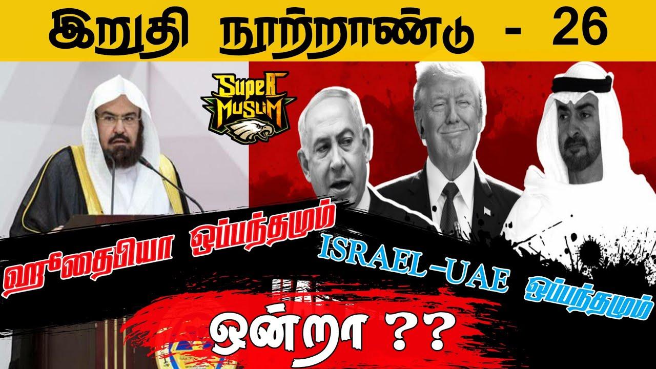 UAE ஒப்பந்தமும்- ஹூதைபியாவும் ஒன்றா?| இறுதிநூற்றாண்டு-26 |Super Muslim