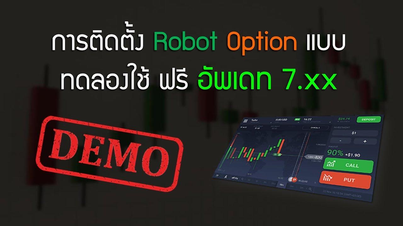 iq option trading robot v0 5