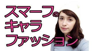 大釜ケリーのキャラファッション vol.48 スマーフ 〜Smurf Fashion Style〜