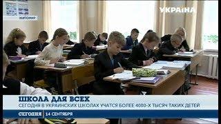 видео Инклюзивное образование