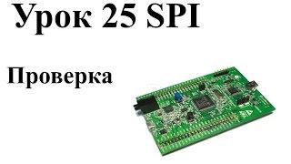 Stm32: Урок 25: Проверка SPI