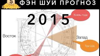 Фэн шуй на 2015 год(Прозрачный шаблон скачайте на сайте http://etotosamoe.ru в разделе