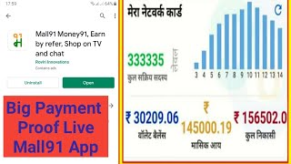 Mall91 App Live Big Payment Proof (Hindi Video)