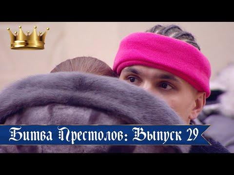 Полный выпуск 29 от 13.03.2020 👑 Мега реалити-шоу Битва престолов.