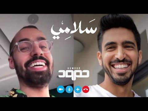 Humood - Salamy حمود الخضر - سلامي - Humood AlKhudher حمود الخضر