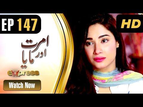 Amrit Aur Maya - Episode 147 - Express Entertainment Dramas