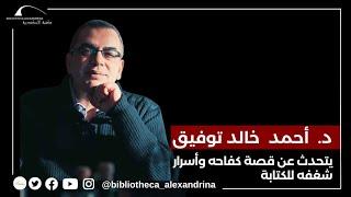 ندوة الأديب الدكتور أحمد خالد توفيق - مكتبة الاسكندرية