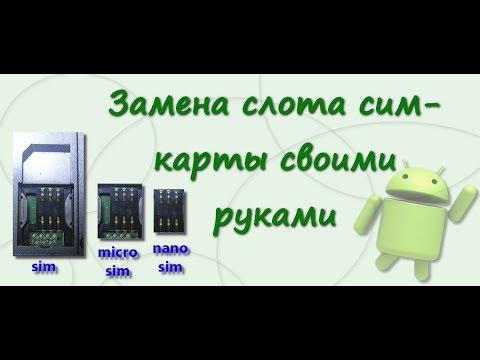 Замена слота сим-карты + прошивка планшета Digma.