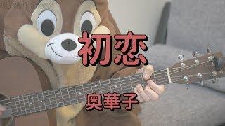 初恋/奥華子/ギターコード